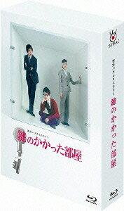 【楽天ブックスならいつでも送料無料】鍵のかかった部屋 Blu-ray BOX 【Blu-ray】 [ 大野智 ]
