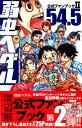 弱虫ペダル公式ファンブック2(54.5) (少年チャンピオンコミックス) [ 渡辺航 ]
