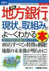 図解入門ビジネス最新地方銀行の現状と取組みがよ〜くわかる本 [ 高橋克英 ]