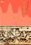 アンコール・ワットと癒しの旅カンボジアへ (旅のヒントBOOK) [ 矢羽野晶子 ]