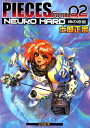 PIECES Gem(02) NEURO HARD [ 士郎正宗 ]