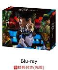 【先着特典】ボイス 110緊急指令室 Blu-ray BOX(ピーカモくんマスキングテープ付き)【Blu-ray】