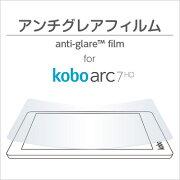Kobo Arc 7HD用アンチグレアフィルム