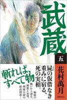 花村萬月『武蔵 五』表紙