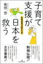 子育て支援が日本を救う 政策効果の統計分析 [ 柴田悠 ]