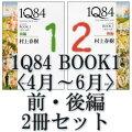 1Q84 BOOK1〈4月〜6月〉前・後編2冊セット