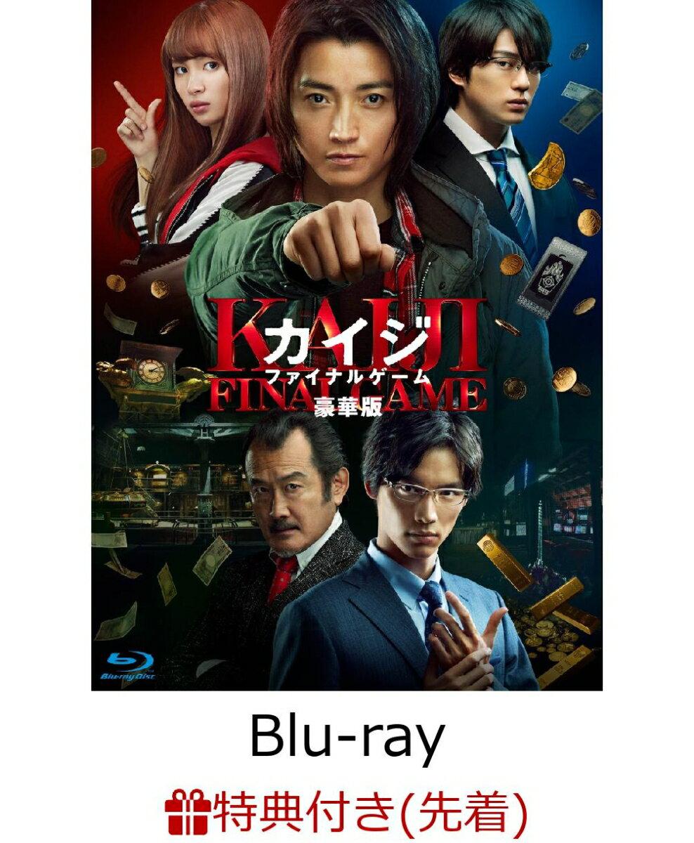 【先着特典】カイジ ファイナルゲーム 豪華版(2 枚組)(名台詞ステッカー)【Blu-ray】