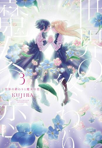 世界の終わりと魔女の恋3