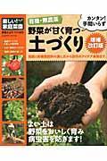 【送料無料】有機・無農薬野菜が甘く育つ土づくり増補改訂版