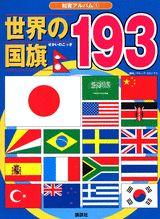 世界の国旗193 (知育アルバム) [ グループ・コロンブス ]