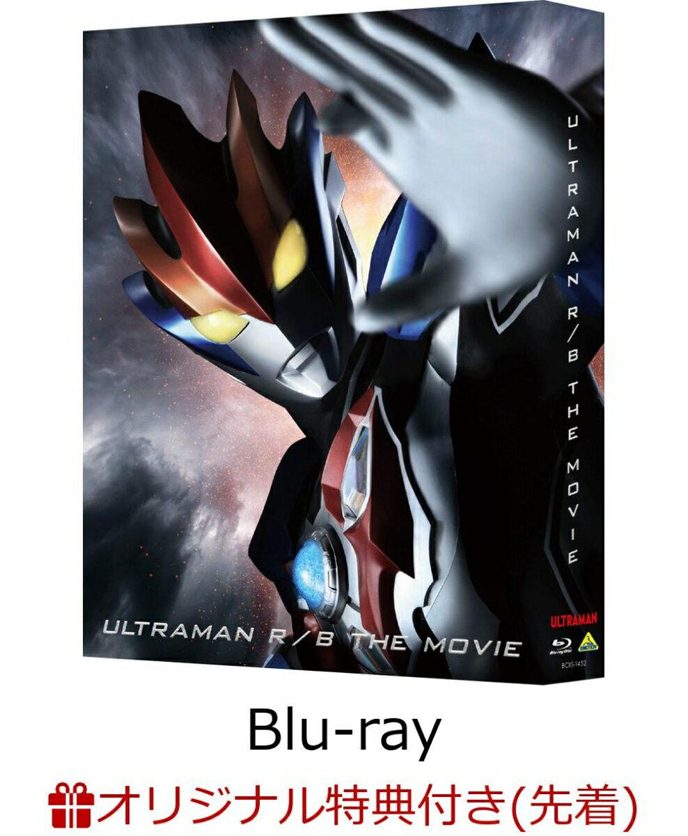 【楽天ブックス限定先着特典】劇場版ウルトラマンR/B セレクト!絆のクリスタル(特装限定版)(2Lブロマイド2枚セット付き)【Blu-ray】