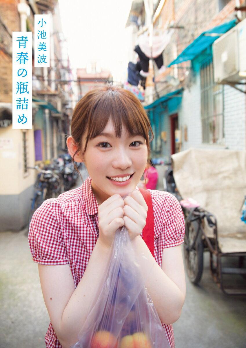 【楽天ブックス限定特典付き】小池美波ファースト写真集(仮)