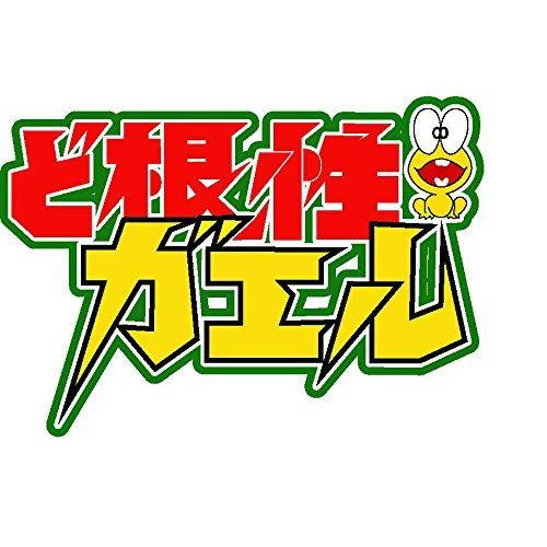 よりぬき ど根性ガエル DVD ぴょん吉Tシャツ型・オリジナルペットボトルカバー付 【初回生産限定】画像