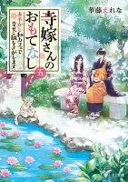寺嫁さんのおもてなし 5 あやかし和カフェで幸せご飯をさがします (富士見L文庫)