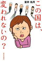 室井佑月『この国は、変われないの?』表紙