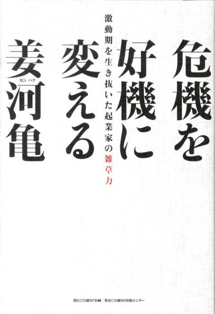 「危機を好機に変える」の表紙