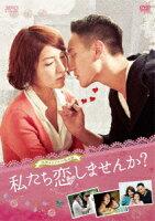 私たち恋しませんか?〜once upon a love〜<台湾オリジナル放送版> DVD-BOX1