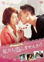 【送料無料】私たち恋しませんか?〜once upon a love〜<台湾オリジナル放送版> DVD-BOX1 [ シ...