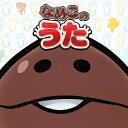 【送料無料】【クーポン利用で300円OFF!】なめこのうた(CD+DVD) [ 福原遥 ]