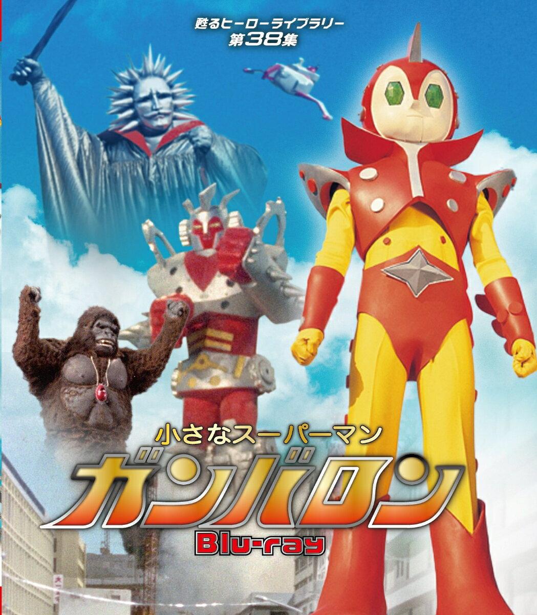 小さなスーパーマン ガンバロン Blu-ray【甦るヒーローライブラリー 第38集】【Blu-ray】画像