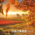 BEST SELECT LIBRARY 決定版::世界の愛唱歌 ベスト