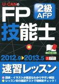 '12〜'13年版 U-CANのFP技能士2級・AFP速習レッスン