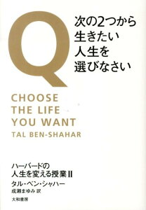 Q次の2つから生きたい人生を選びなさい [ タル・ベン・シャハー ]