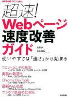 9784774194004 - 2020年HTML・CSSの勉強に役立つ書籍・本まとめ