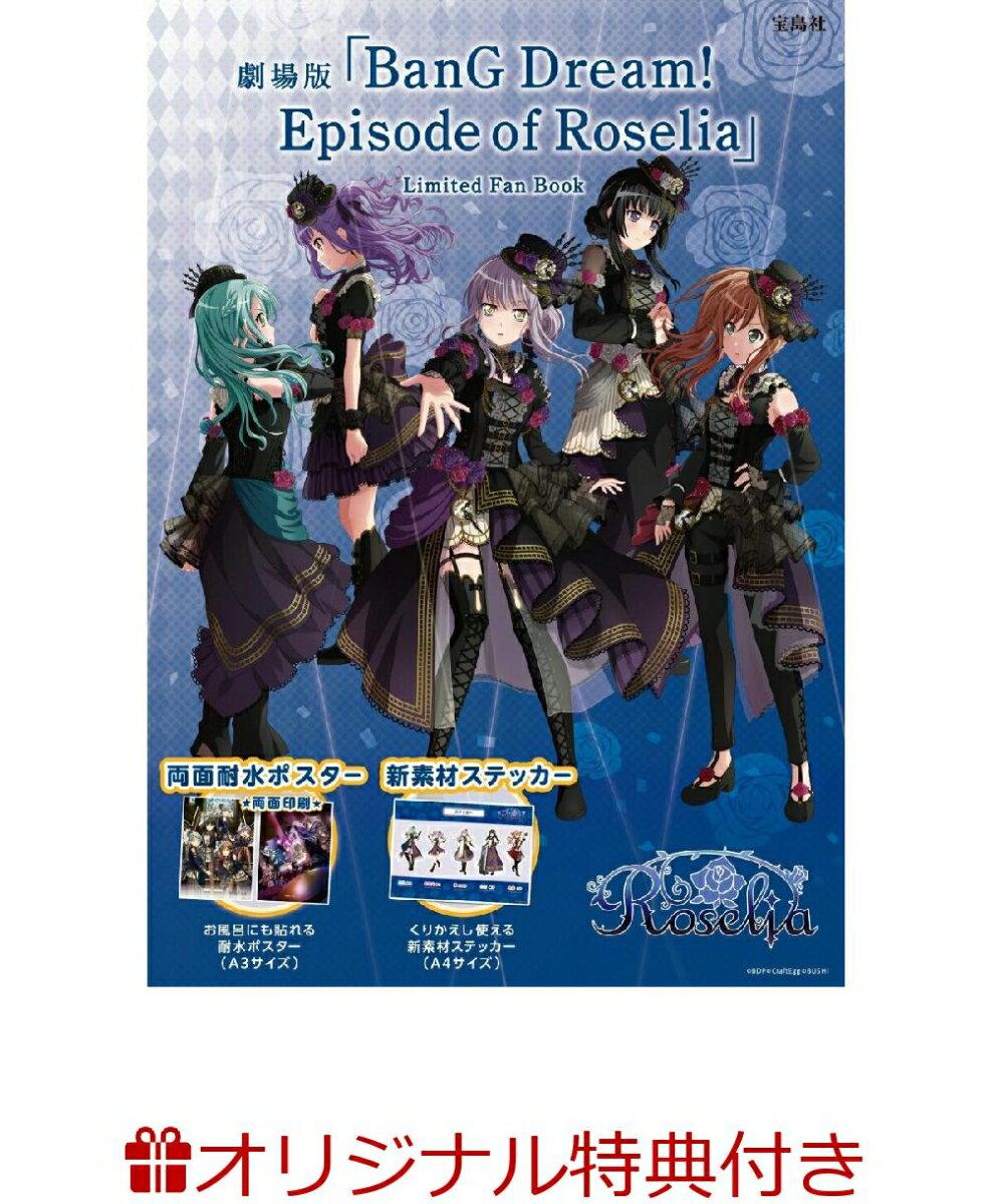 エンターテインメント, アニメーション  BanG Dream! Episode of Roselia Limited Fan Book()