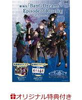 【楽天ブックス限定特典】劇場版 「BanG Dream! Episode of Roselia」 Limited Fan Book(オリジナルステッカー)