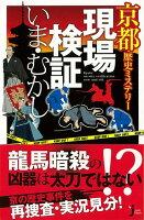 【バーゲン本】京都歴史ミステリー現場検証いま・むかしーJC新書
