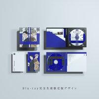 富豪刑事 Balance:UNLIMITED 3【完全生産限定版】【Blu-ray】