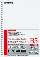 コクヨ PPC用紙 共用紙 26穴 B5 100枚 KB-105H26
