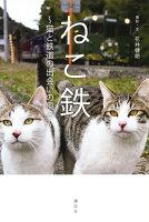 ねこ鉄 〜猫と鉄道の出会いの風景〜