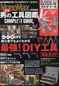 最新男の工具図鑑 COMPLETE GUIDE