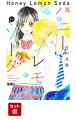 ハニーレモンソーダ 1-16巻セット