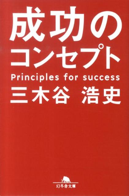 「成功のコンセプト」の表紙