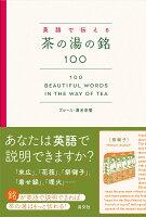 英語で伝える 茶の湯の銘100