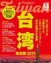 台湾完全版(2019年度版) (JTBのMOOK)