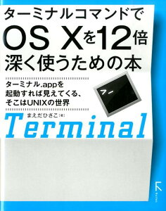 【楽天ブックスならいつでも送料無料】ターミナルコマンドでOS 10を12倍深く使うための本 [ ま...