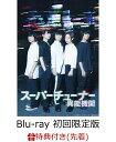 【先着特典】スーパーチューナー/異能機関(初回限定版)【Blu-ray】(ポストカード) [ 上村祐翔 ]