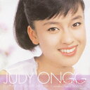 【送料無料】ゴールデン☆ベスト ジュディ・オング コロムビア・イヤーズ 1966~1972 [ ジュデ...