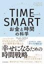 TIME SMART(タイム・スマート) お金と時間の科学 [ アシュリー・ウィランズ ]