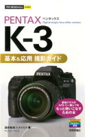 PENTAX K-3基本&応用撮影ガイド