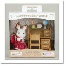 シルバニアファミリー ショコラウサギの女の子 家具セット