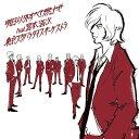 明日以外すべて燃やせ feat.宮本浩次 (CD+DVD) [ 東京スカパラダイスオーケストラ ]