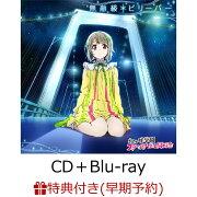 【早期予約特典+先着特典】無敵級*ビリーバー (CD+Blu-ray) (無敵級*ステッカー+ニジガク!クリアタグ)