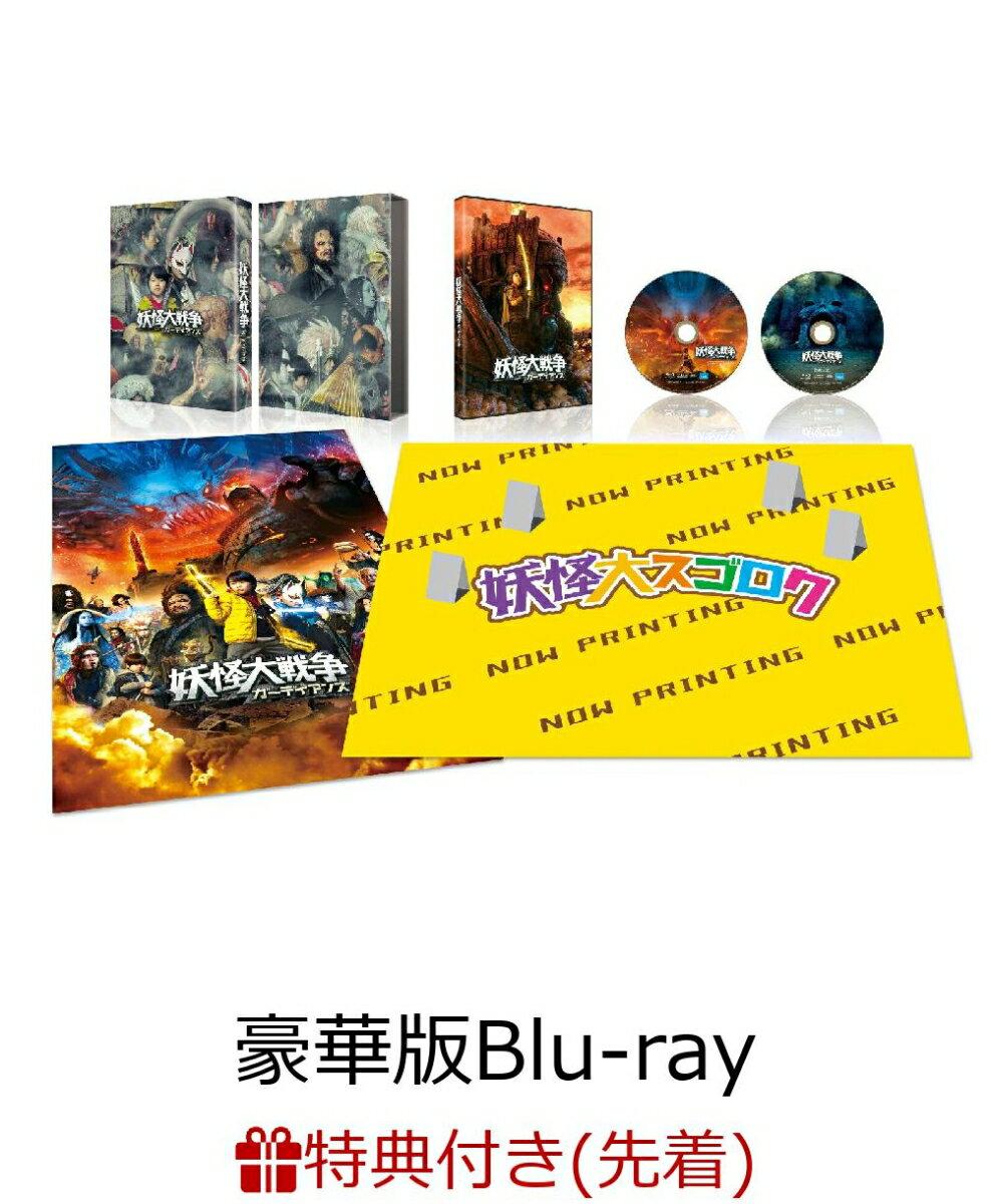 【先着特典】妖怪大戦争 ガーディアンズ 豪華版【Blu-ray】(妖怪シール)