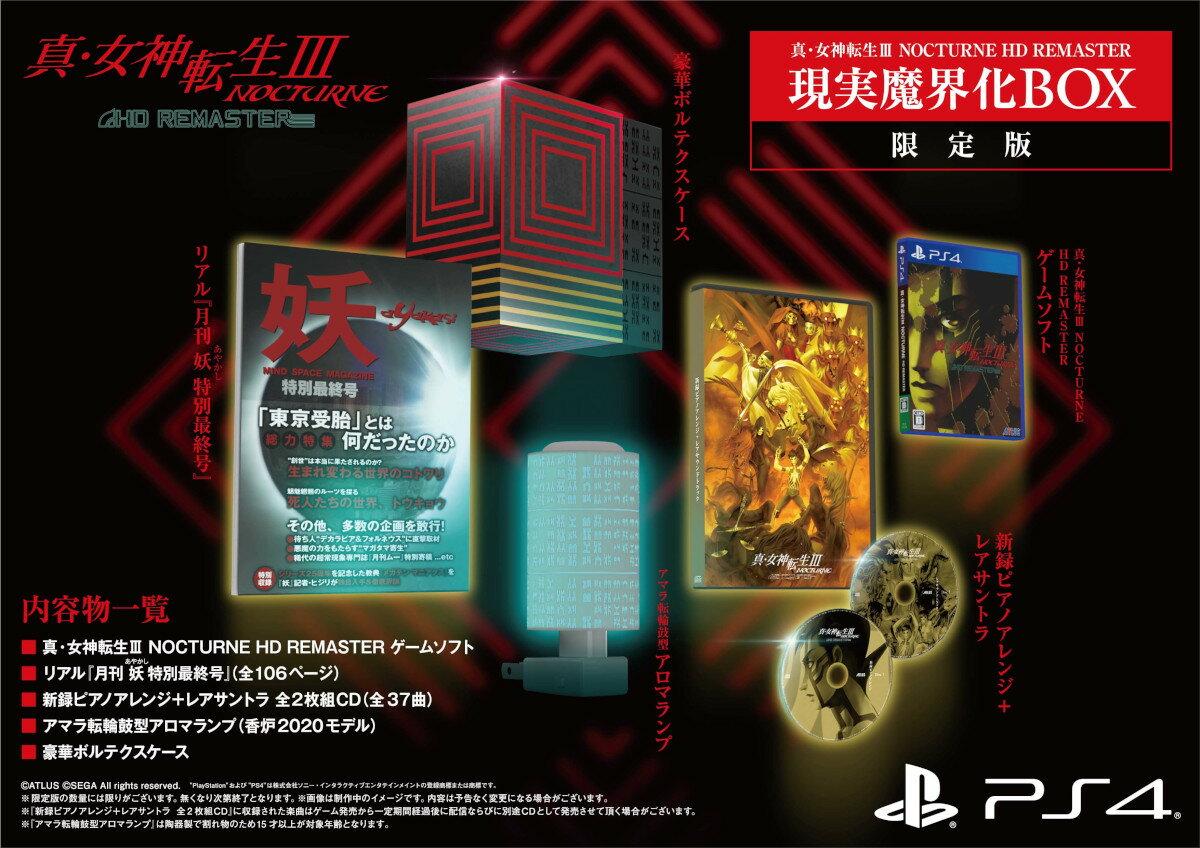 真・女神転生3 NOCTURNE HD REMASTER 現実魔界化BOX  PS4版