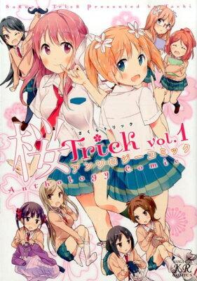 桜Trickアンソロジーコミック(1) (まんがタイムKRコミックス)
